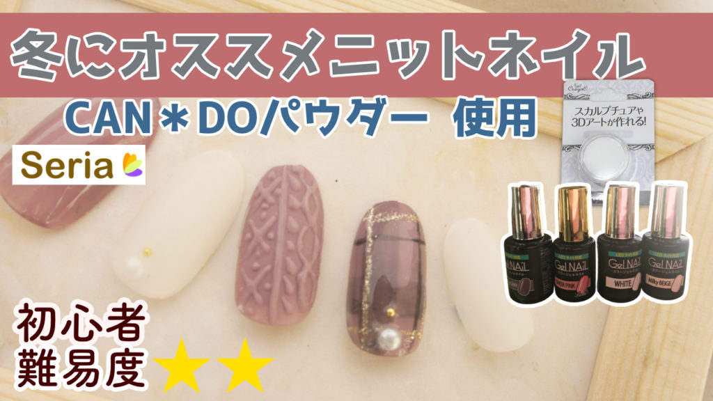CAN★DO 3Dパウダーでニットネイル